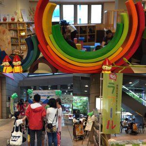 親子の居場所であり、子育て相談や、子育て情報の収集と発信の窓口で、2014年10月からは、横浜子育てサポートシステム事務局も担っています。さらに、子育て支援ネットワークづくりや、人材育成などにも取り組む地域の子育て支援の総合的な施設です。